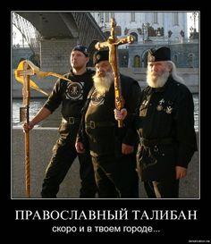 Нотатник: Политика России: отказ или поддержка фундаментализ...