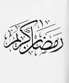 Ramadan Kareem (Islamic Calligraphy)