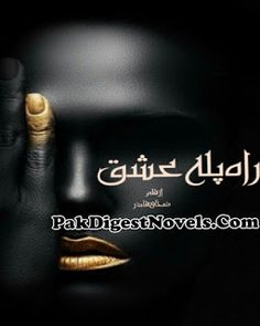 Books To Read Online, Reading Online, Thriller Novels, Book Sites, Urdu Novels, Free Pdf Books, Romance Novels, Ebooks, Sad