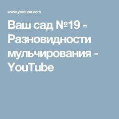 Ваш сад №19 - Разновидности мульчирования - YouTube