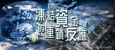 . 2010 - 2012 恩膏引擎全力開動!!: 凍結資金連鎖反應