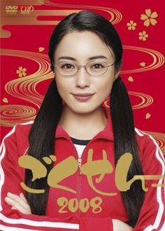 Gokusen Season 3 (Japanese Drama).