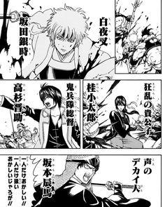 こういう格好いい場面をそれだけで終わらせず、面白くする空知先生さすが。 それにしても、四人ともめちゃ - @gin__ryooogram Okikagu, Me Me Me Anime, Manga Anime, Samurai, Kawaii, Animation, Comics, Illustration, Random