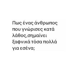 Image uploaded by μαγδα κ. Find images and videos about quotes, text and greek on We Heart It - the app to get lost in what you love. Quotes By Famous People, People Quotes, Quotes To Live By, Me Quotes, Cute Quotes For Your Boyfriend, Inspiring Quotes About Life, Inspirational Quotes, Greek Words, Greek Quotes