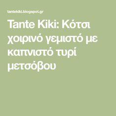 Tante Kiki: Κότσι χοιρινό γεμιστό με καπνιστό τυρί μετσόβου