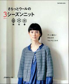 Album Archive - 3シズンニット Crochet Coat, Crochet Cardigan, Crochet Yarn, Crochet Clothes, Crochet Magazine, Knitting Magazine, Knitting Books, Crochet Books, Lace Patterns