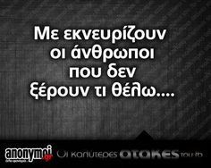 Image in greek collection by †ⓐⓛⓘⓝⓐ† on We Heart It Funny Greek Quotes, Greek Memes, Funny Quotes, Virtual Hug, Funny Statuses, Stupid Funny Memes, Amazing Quotes, True Words, Sentences