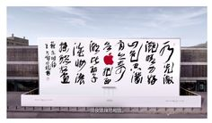 Apple Store West Lake will be opened in Hang Zhou, China