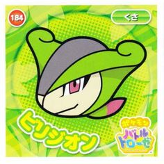 Pokemon 2015 Battle Trozei Collection Series #3 Virizion Sticker