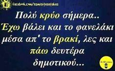 Κρύο.. Funny Greek, Lol, Greeks, Sarcasm, Funny Quotes, Humor, Words, Memes, Funny Phrases
