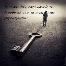 Αποτέλεσμα εικόνας για εμπιστοσυνη σοφα λογια Perfect People, Inspiring Things, Greek Quotes, Personality, Truths, Life, Magic, Buttons, Simple