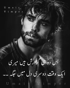My Life My Rules, Heart Quotes, Urdu Poetry, Friends In Love, Friends Forever, Positive Vibes, Positivity, Wallpapers, Deep