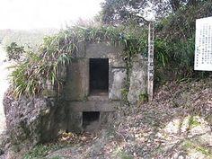 山香の石風呂 文化遺産オンライン