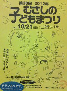 20121021武蔵野市 むさしの子どもまつり