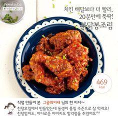 레시피팩토리everyday - 【독자 요청 레시피... : 카카오스토리 Tandoori Chicken, Chicken Wings, Food And Drink, Meat, Cooking, Ethnic Recipes, Kitchen, Brewing, Cuisine