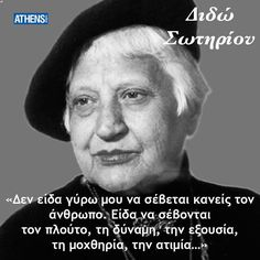 Πέθανε στις 23 Σεπτεμβρίου 2004 Clever Quotes, Great Quotes, Inspirational Quotes, Simple Words, Great Words, Funny Greek Quotes, Funny Quotes, Political Quotes, Reading Quotes
