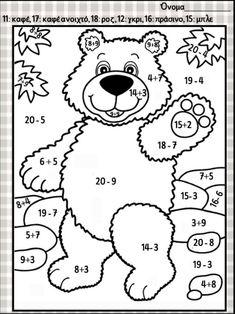 Ζωγραφίζω ζώα και μαθαίνω πρόσθεση & αφαίρεση μέχρι το 20 / Για την α… Multiplication Drills, Mickey Coloring Pages, School Frame, Grade 1, Math Activities, Art Projects, Homeschool, Education, Prints