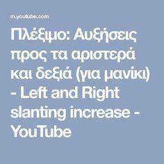 Πλέξιμο: Αυξήσεις προς τα αριστερά και δεξιά (για μανίκι) - Left and Right slanting increase - YouTube Youtube, Stitch, Knitting, Crafts, Diy, Full Stop, Manualidades, Tricot, Bricolage