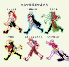 Carrying methods demonstrated by Monkey D. Luffy - Trafalgar D. Water Law, Red-Haired Shanks, Sanji, Roronoa Zoro, Sabo, and Portgas D. Ace One piece