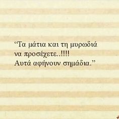 , Best Quotes, Love Quotes, Inspirational Quotes, Poetry Quotes, Music Quotes, My Emotions, Feelings, Greek Words, Special Quotes