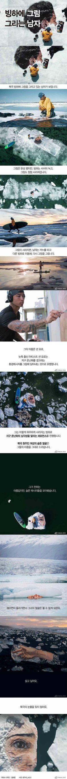 북극 빙하에 그림을 그리는 남자 [카드뉴스] #glacier / #cardnews ⓒ 비주얼다이브 무단 복사·전재·재배포 금지