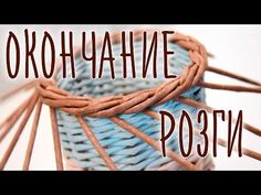 How to increase paper tubes? Newspaper Paper, Newspaper Basket, Newspaper Crafts, Diy Paper, Paper Art, Basket Willow, Paper Video, Origami And Kirigami, Paper Weaving
