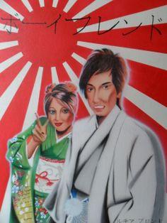 Coppia giapponese in abiti tradizionali