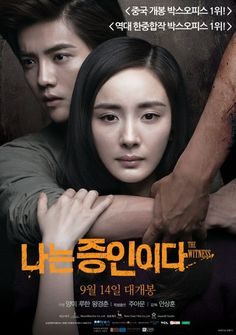 [Video] Trailer released for the Korean-Chinese movie 'The Witness'
