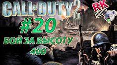 ПРОХОЖДЕНИЕ CALL OF DUTY 2 #20 БОЙ ЗА ВЫСОТУ 400
