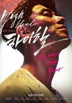 Cha Seung Won special teaser poster for movie Man on High Heels.