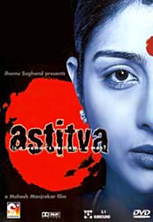 Astitva - This film is about the issues like male chauvinist protagonism, extramarital affairs, and spousal abuse. It is about a woman trying to find a separate identity outside her marriage.