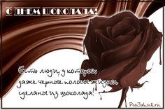 день шоколада 11 июля 2014