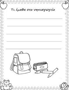 Νηπίων καταστάσεις : ΑΝΑΜΝΗΣΕΙΣ ΜΙΑΣ ΧΡΟΝΙΑΣ ΒΙΒΛΙΑΡΑΚΙ 1st Day, Math, Comics, Blog, Graduation, Summer, Summer Time, Summer Recipes, Math Resources