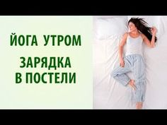 Утром йога дома - зарядка в постели. Утренняя гимнастика дома для начинающих [Yogalife] - YouTube