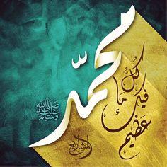 اللهم صل وسلم وبارك عليك يا سيدي يا رسول الله عدد ما كان وعدد ما يكون وعدد الحركات و السكون في الملأ الأعلى إلى يوم الدين