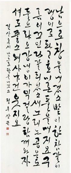 한국서단의 원로 월정 정주상 선생 타계 | 주간함양 Print, Calligraphy Art, Lettering Practice, Script Writing, Art, Caligraphy, Lettering