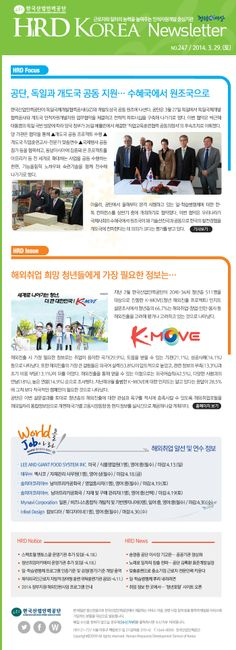 【HRD KOREA Newsletter 제247호】 해외취업 희망 청년에게 가장 필요한 정보는