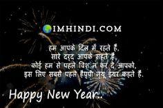 Happy New Year Shayari 2020 - नया साल मुबारक हो शायरी Happy New Year Status, Happy New Year Wishes, Happy New Year 2020, Naya Saal Mubarak, Shayari Photo, Status Hindi, Bollywood, Entertainment, Image