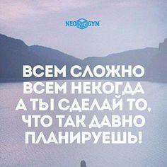 Если хочешь получить то, что никогда не имел, стань тем, кем никогда не был (Брайан Трейси) 🚀💯    www.neogym.md  #fitnessmotivation #motivationneogym #кишинев #кишинёв #молдова #молдавия #moldova #moldova_mea #health #fitness #fit #TFLers #fitnessmodel #fitnessaddict #fitspo #workout #bodybuilding #cardio #gym #train #training #photooftheday #health #healthy #instahealth #healthychoices #active #strong #motivation #instagood    Мы работаем на результат @fitness_neogym  Адрес: ул. Штефан… Calm