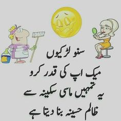 70 Best Funny Quotes In Urdu Images In 2019 Funny Quotes
