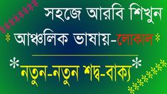 Fantasy Arabic, Bangla To Arabic Word Meaning, Learn Arabic in Bangla,Be...