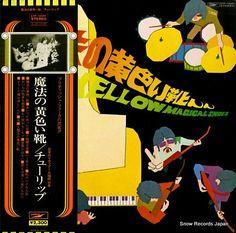 スノー・レコード・ブログ: チューリップ / TULIP - 魔法の黄色い靴 / yellow magical shoes - ...