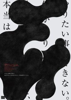 Typography Poster Design, Typographic Design, Graphic Design Posters, Graphic Design Inspiration, Book Cover Design, Book Design, Zentangle, Japan Graphic Design, Japanese Design