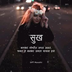 Best Lyrics Quotes, Love Song Quotes, Good Thoughts Quotes, Good Life Quotes, Marathi Jokes, Marathi Song, Marathi Status, Motivational Shayari, Motivational Picture Quotes