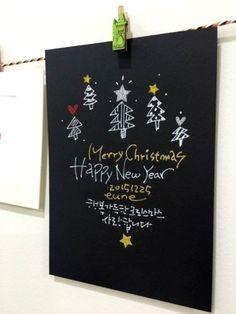 [대전 캘리그라피] 캘리그라피 카드, 캘리그라피 크리스마스 카드, 크리스마스 카드 : 네이버 블로그 Advent, Christmas Cards, Xmas, Typography, Merry, Blog, Poster, Design, Calligraphy