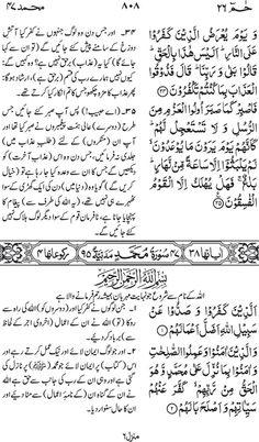 38 Best Quran Part 26  پاره حٰم images in 2013 | Holy quran