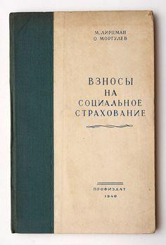 1940 Soviet Russia STALIN Era SOCIAL INSURANCE Russian Book.
