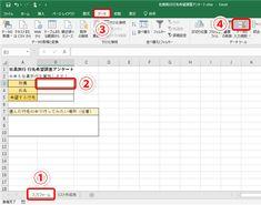 【Excel】アンケートの入力と集計を効率化!エクセルのドロップダウンリストを活用して回答しやすい入力フォームを作成するテク - いまさら聞けないExcelの使い方講座 - 窓の杜