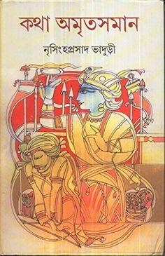 Shiva Trilogy Pdf In Telugu