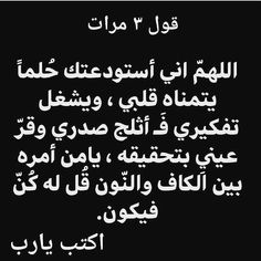 Quran Quotes Inspirational, Islamic Love Quotes, Muslim Quotes, Religious Quotes, Arabic Quotes, Islam Beliefs, Islamic Teachings, Victor Hugo, Broken Friends Quotes